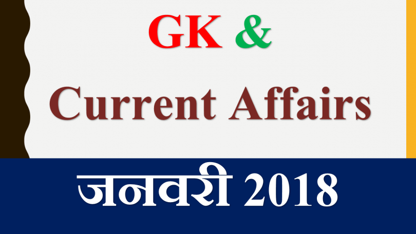 Image result for CURRENT AFFAIRS JANUARY 2018