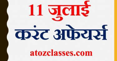11 JULY CURRENT AFFAIRS IN HINDI