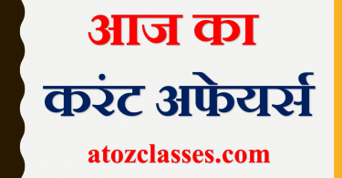 First Week Current Affairs in Hindi of August 2018