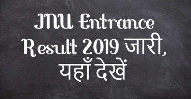 JNU Entrance Result 2019 जारी, यहाँ देखें