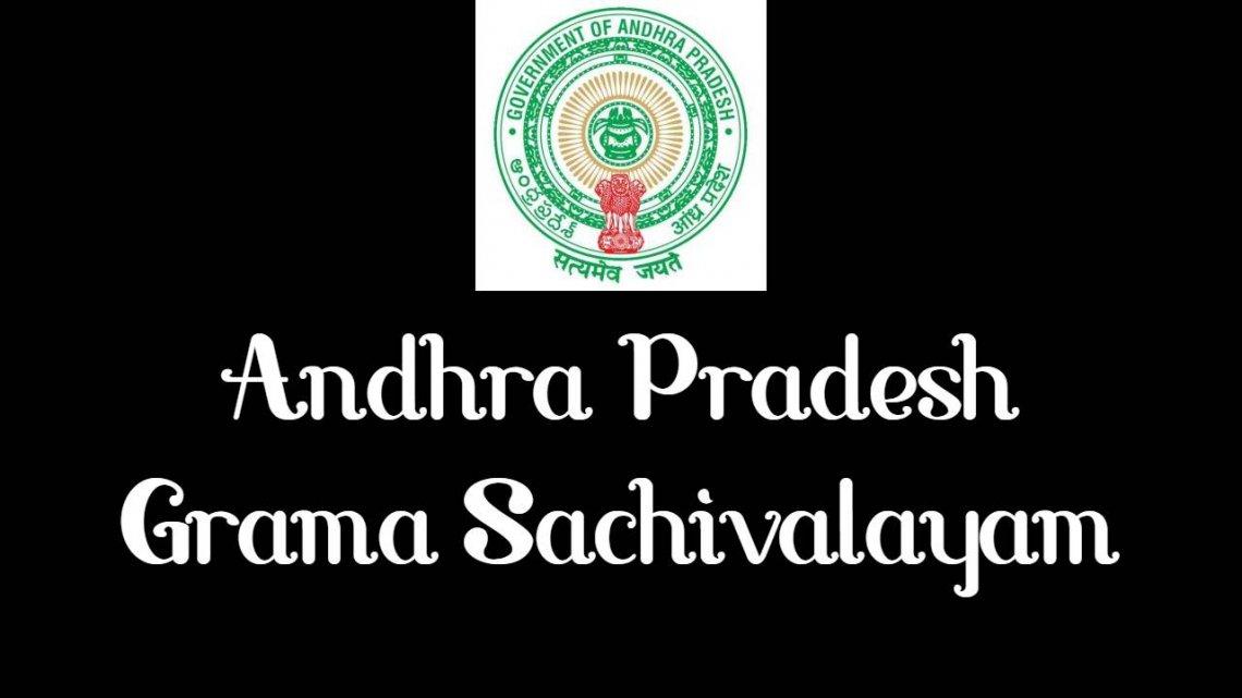 Andhra Pradesh Grama Sachivalayam