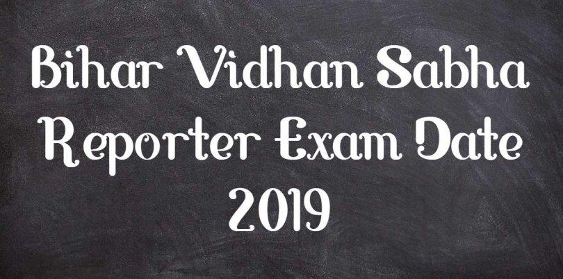 Bihar Vidhan Sabha Reporter Exam Date 2019