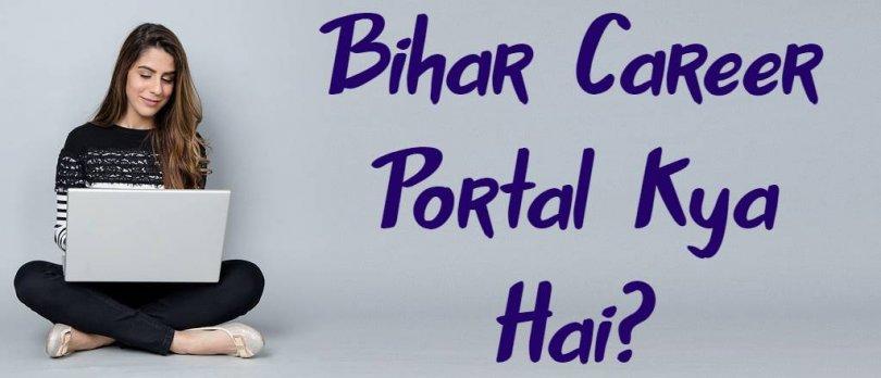 Bihar Career Portal Kya Hai