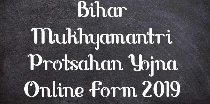 Bihar Mukhyamantri Protsahan Yojna Online Form 2019