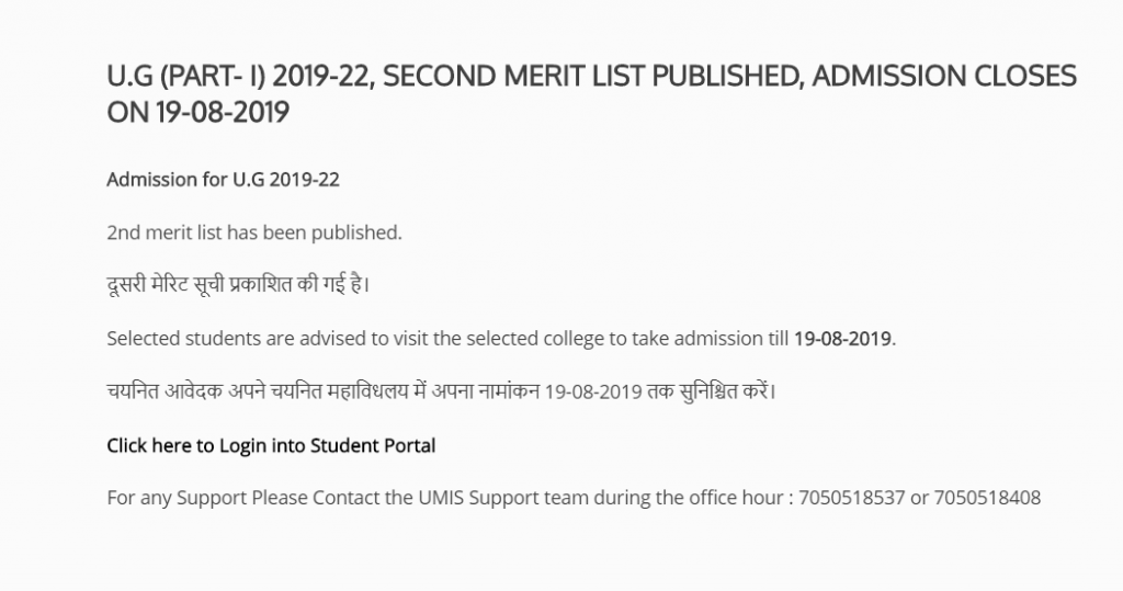 Magadh University First Merit List 2019 डाउनलोड