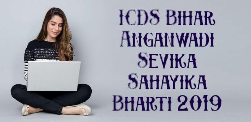 ICDS Bihar Anganwadi Sevika Sahayika Bharti 2019