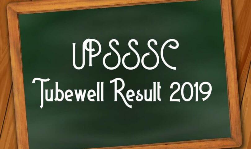 UPSSSC Tubewell Result 2019