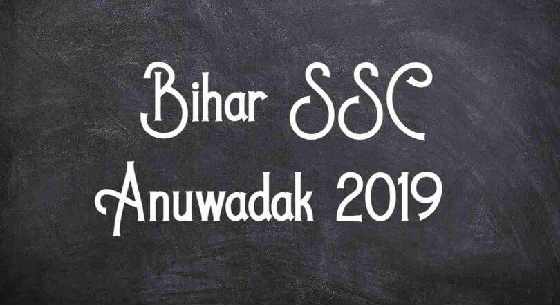 Bihar SSC Anuwadak 2019