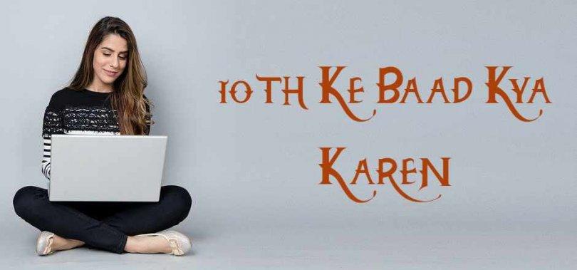10th Ke Baad Kya Karen
