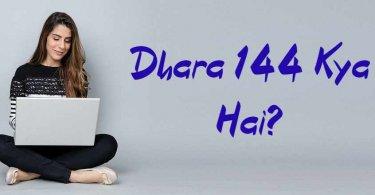 Dhara 144 Kya Hai?