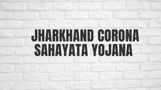 Jharkhand Corona Sahayata Yojana
