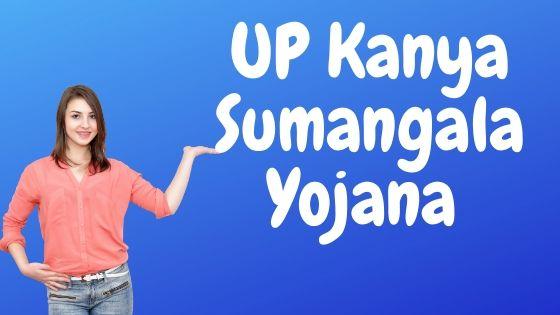 UP Kanya Sumangala Yojana