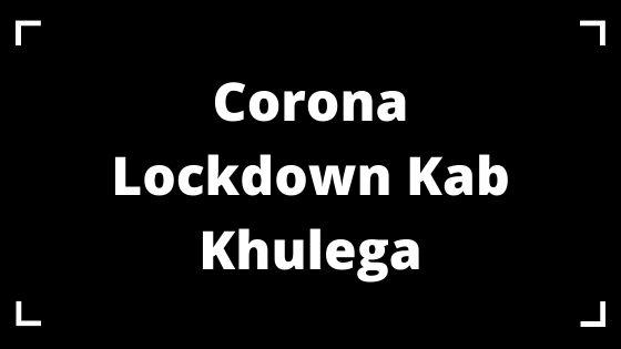 Corona Lockdown Kab Khulega