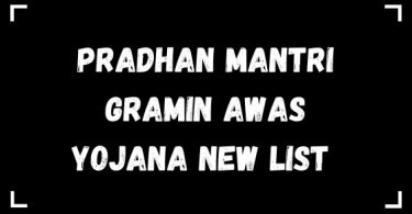 Pradhan Mantri Gramin Awas Yojana New List