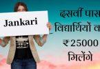 दसवीं पास विद्यार्थियों को ₹25000 मिलेंगे