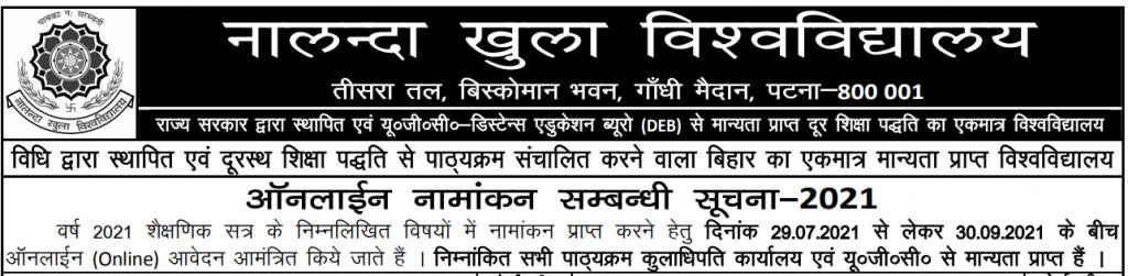 Nalanda Open University Admission Notice 2021