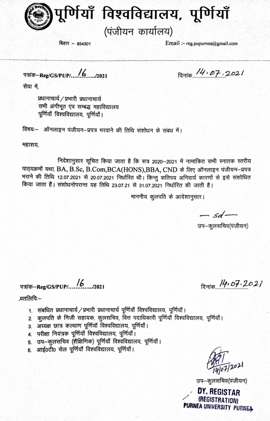 This image has an empty alt attribute; its file name is Purnea-University-Part-1-Registration-Notice-2021.png
