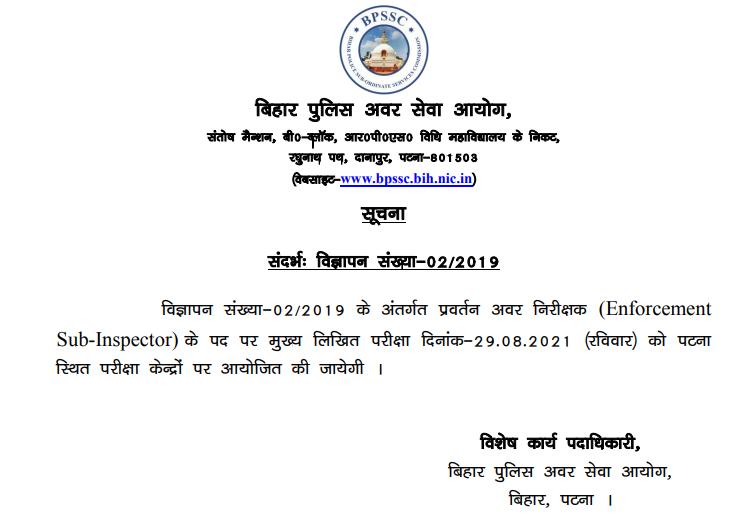 Bihar Enforcement Sub Inspector Exam Date 2021