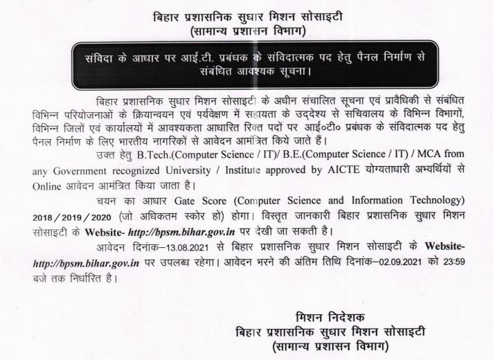 BPSM Bihar IT Manager Recruitment Notice