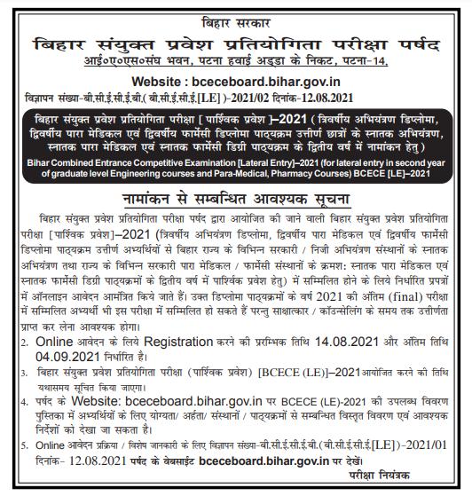 Bihar Polytechnic Online Form 2021 Notice