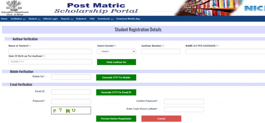 PMS BIHAR REGISTRATION FORM