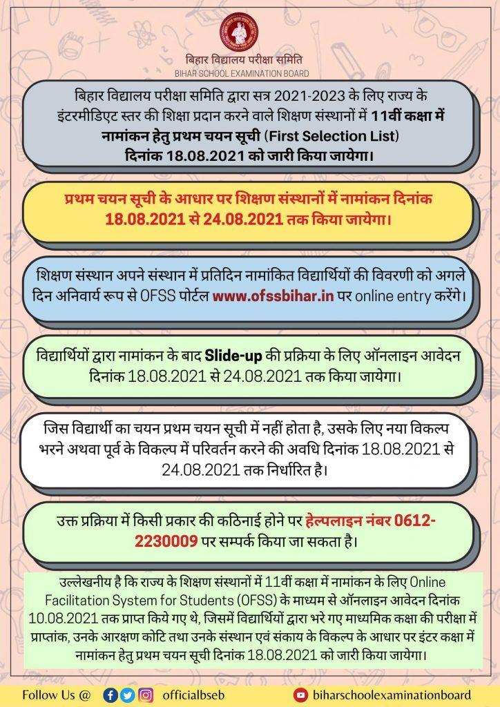 OFSS Bihar 1st Merit List 2021