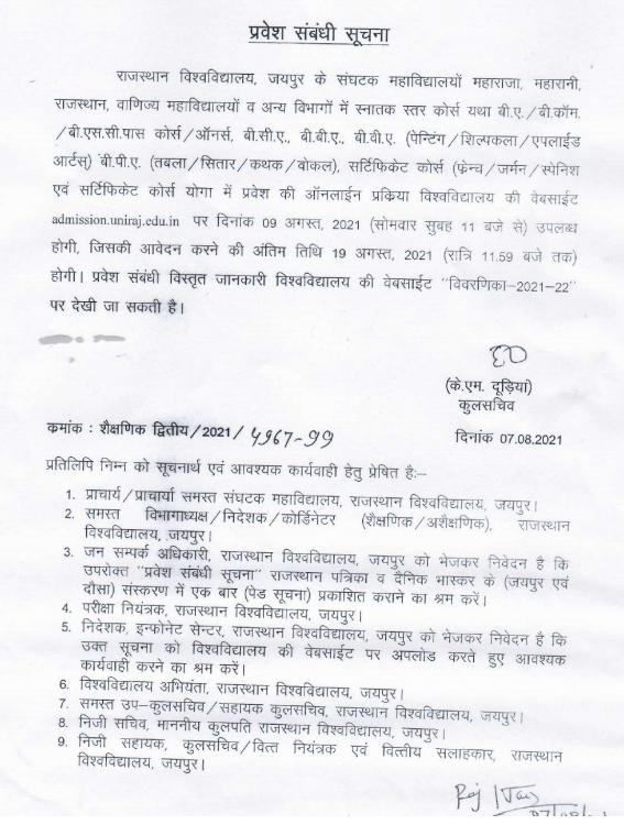 Rajasthan University UG Admission 2021 Application Form Notice