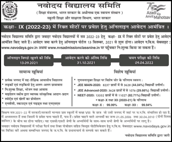 NVS 9TH CLASS ADMISSION NOTIFICATION 2021